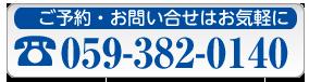 0593820140